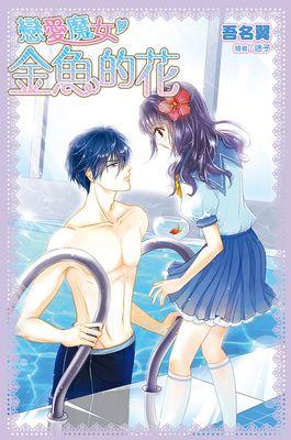 戀愛魔女(02):金魚的花