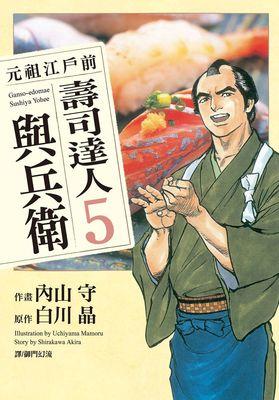 元祖江戶前 壽司達人與兵衛 (5)