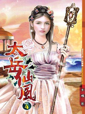 太岳仙風 04