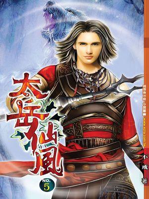 太岳仙風 05