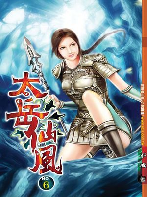 太岳仙風 06