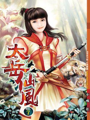 太岳仙風 07