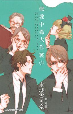 戀愛中毒大作戰03