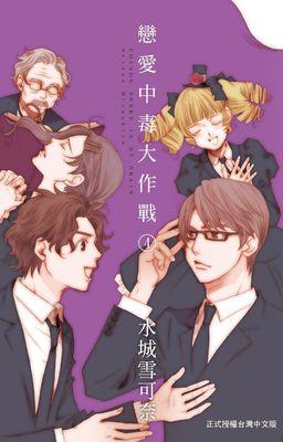 戀愛中毒大作戰04