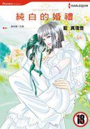 純白的婚禮(限)