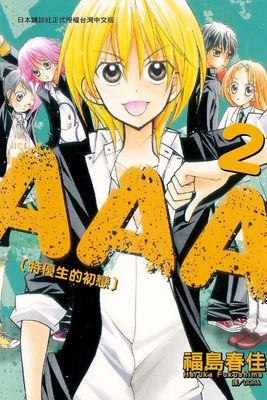AAA特優生的初戀02