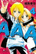 AAA特優生的初戀04