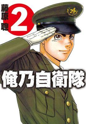 俺乃自衛隊 (2)