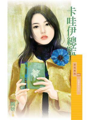 卡哇伊總監【金湯匙女之三】