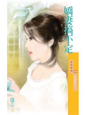 嬌妻搞不定【家有喜事系列三】