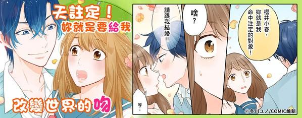 請給我一個足以改變世界的吻,好嗎。