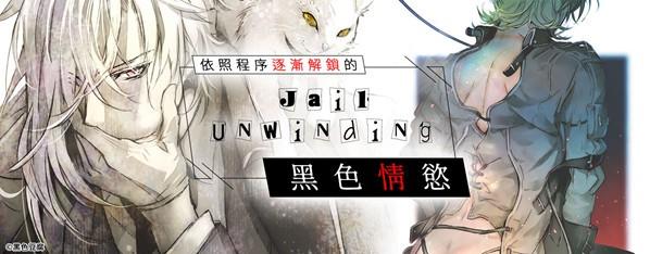 JailUnwinding
