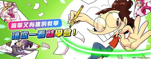殺姐漫畫教室