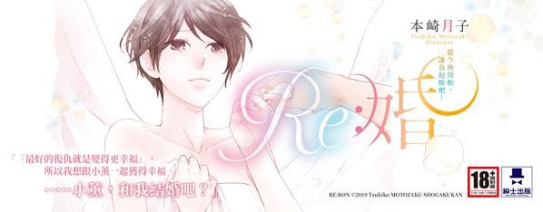 Re:婚~從今晚開始,讓我抱妳吧!(全)