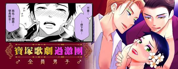 寶塚歌劇過激團♂美艷驚人的寶塚男子嬌喘聲