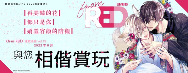 fromRED 來自豔紅