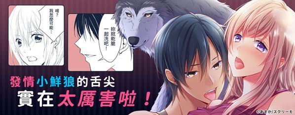 不可以舔那邊…發情狼人的舌尖實在太野性了!