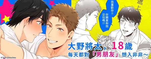 大野將太18歲、今天男朋友一枚正式入手!