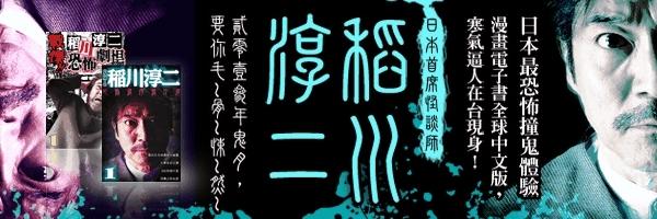 【漫畫稻川淳二怪談】計程車的客人