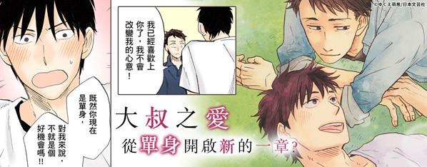【直條式漫畫】熟男又單身未完待續