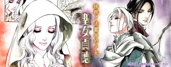 聖女貞德(全彩)
