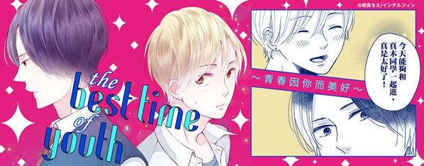 the best time of youth 青春美好時光