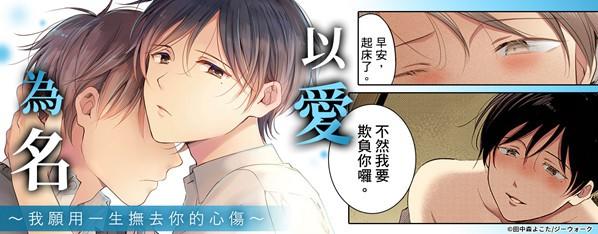 【直條式漫畫】以愛為名