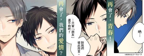 【直條式漫畫】再會了,青春!