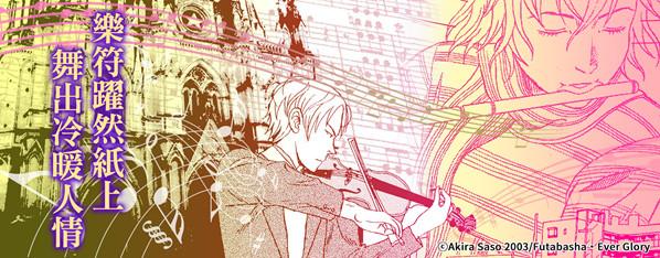 天道交響樂