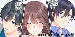 兩個男朋友~18歲的瑛介與28歲的瑛介(2)