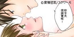 Q:沒有愛情的SEX也可以很舒服?(3)