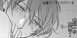 一切從親吻開始 (20)