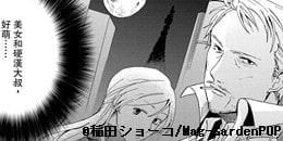 宅女戀愛日記(2)