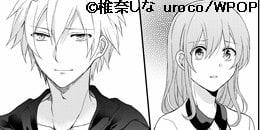 愛上了好友的男友,不行嗎…?(6)