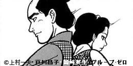 淫花傳 2~高橋傳~ 第四話