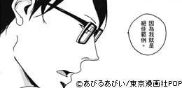 戀上吧,帥哥偵探!(2)