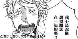 戀上吧,帥哥偵探!(5)