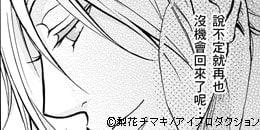 花椿秘戀歌~男花魁與刺青師2