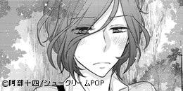 與小惡魔花店老闆談戀愛(2)