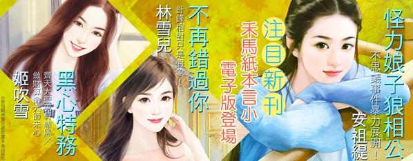 11月禾馬最新電子版言情小說