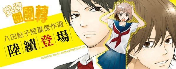 擅長帥到讓人無眨眼的帥哥王子的八田鮎子,每個短篇故事也是讓少女心不斷不斷狂跳!