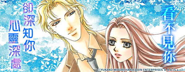 雖然無法看見他的外表,但她那雙沒有焦距的雙眸卻始終能看清他的內心。
