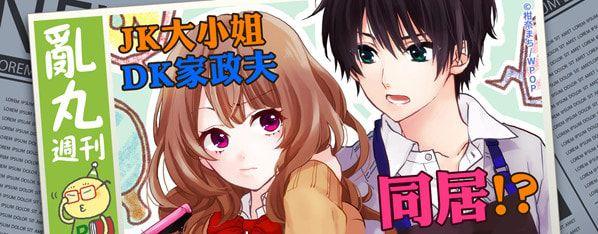 須田的妹妹讓愛莉相當的有既視感,因為她曾經也是這樣過來的…所以她決定跟須田說?