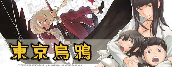 大島田滿子率領帥哥人面犬和美少女烏鴉女所組成的異變團隊登場!