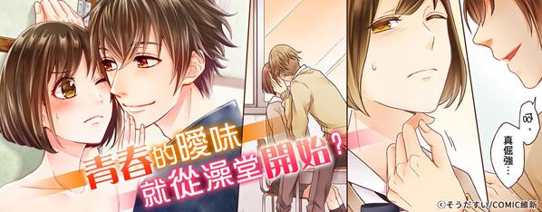 發現了澡堂那個小哥也是同班同學之後,兩人之間決定把這個當成秘密?