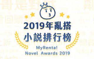 2019年度小說新書榜