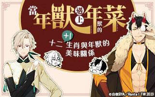 亂搭原創-年獸與生肖系列