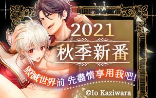 2021 10月秋季新番~