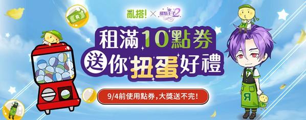 【亂搭租書網×甜點王子2】甜蜜禮盒扭蛋活動